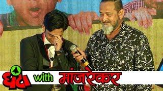 mahesh manjrekar ने वाजवली ghantaa team ची घंटा amey saksham aaroh marathi movie