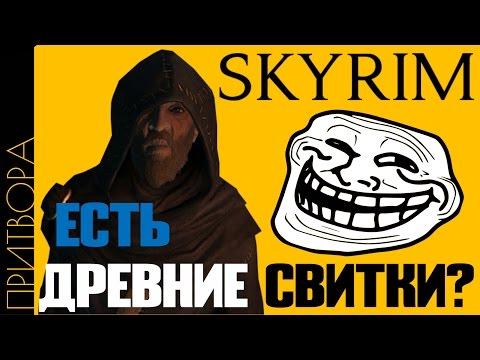 Let's play: The Elder Scrolls V: Skyrim Пост Септимия Сегонияиз YouTube · Длительность: 26 мин58 с