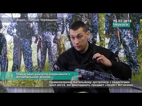 Телеканал АНТЕНА: Черкаських вчителів ознайомили з вогнепальною зброєю
