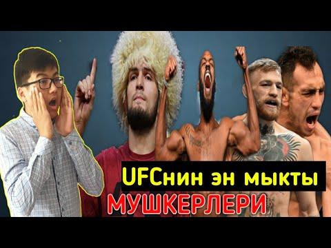 видео: Хабиб менен Конордон да мыктысы ким? ЭН мыкты МУШКЕРЛЕР / кыргыз топ