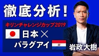 LIVE配信【激論】キリンチャレンジカップ2019「日本×パラグアイ」徹底検証