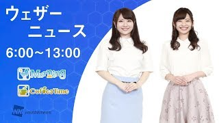 【LIVE】 最新地震・気象情報 ウェザーニュースLiVE (2018年6月14日 6:00-13:00)
