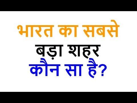 Bharat ka sabse bada shahar kaun hai? भारत का सबसे बड़ा शहर
