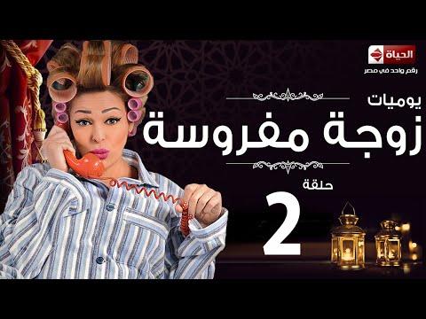 مسلسل يوميات زوجة مفروسة اوى - الحلقة الثانية بطولة داليا البحيرى - Yawmiyat Zoga Mafrosa Awy