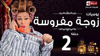 مسلسل يوميات زوجة مفروسة أوى   Yawmiyat Zoga Mafrosa Awy - يوميات زوجة مفروسة اوى ج1 - الحلقة 02