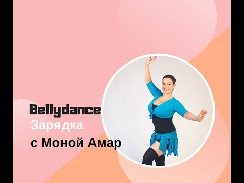 Танец живота для Продолжающих: Bellydance-зарядка