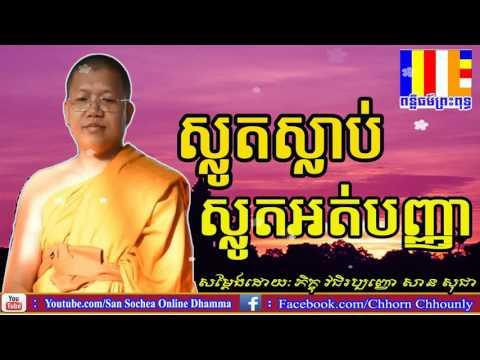 ស្លូតស្លាប់ ស្លូតអត់បញ្ញា សាន សុជា san sochea khmer dhamma talk new mp3