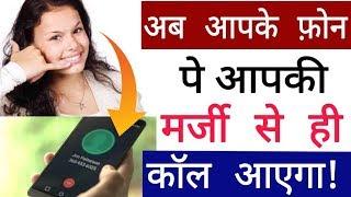 अब आपके Phone में आपकी मर्जी से ही Call आएगा || by Hindi Tutorials
