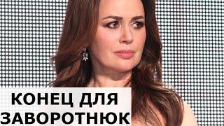 Срочные новости... объяснил, Анастасию Заворотнюк не помочь она скоро...