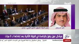 أول تعليق سعودي على انتخاب عون
