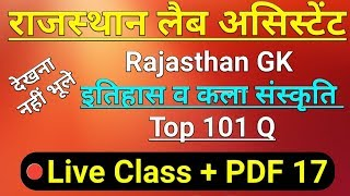 lab assistant / 1st Grade Teacher / Rajasthan GK / Online Classes / Live mock test - 17 / jepybhakar