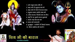 Shiv Ji Ki Barat / Audio Jukebox MP3 / Deshraj Pateriya, Lal Pratipal Singh, Narendra Sharma
