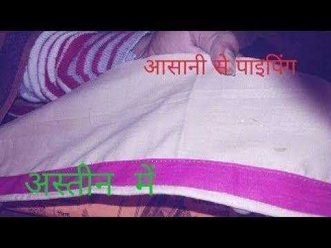 assani s sleeves assteen mai piping nikale aur fabric bhi attach kerna seekhe  how to attach piping