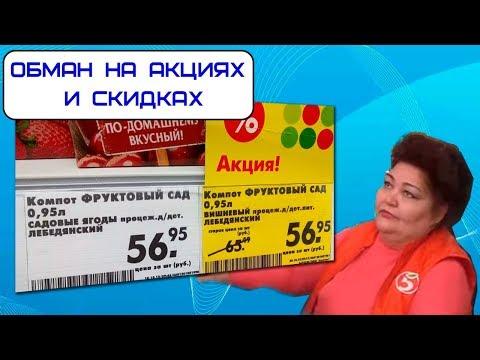 Развод на акциях и скидках в Пятерочке, Дикси и Магните. Как нас обманывают в супермаркетах