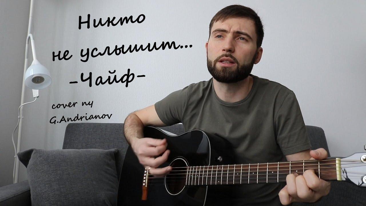 Песня Группы Чайф — Никто не услышит (Ой-йо) | Русские рок ...