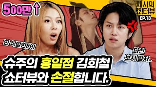 Kim Hee-chul talks about cutting his hair for an ad.《Showterview with Jessi》 EP.13 by Mobidic