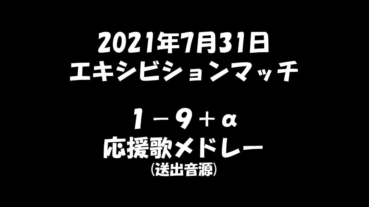 【球団公式】 選手別応援歌復活記念!中日ドラゴンズ選手別応援歌1‐9+α(7/31vs日本ハム)
