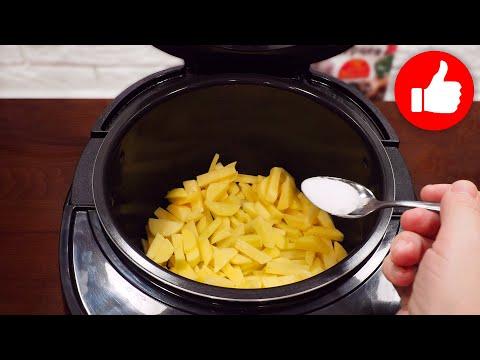 Как вкусно сделать картошку в мультиварке