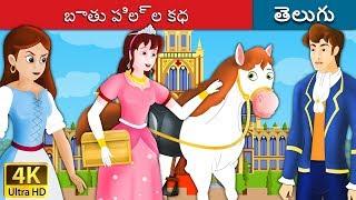 బాతు పిల్ల కధ | The Goose Girl Story in Telugu | Telugu Fairy Tales