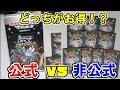 【公式VS非公式】ウルトラシャイニー VS オリパ5,000円分【ポケモンカード開封】