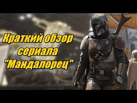"Обзор сериала ""Мандалорец (The Mandalorian)"