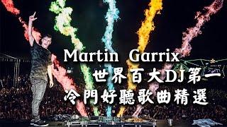 【國民老公Martin Garrix冷門歌曲介紹】你聽過幾首?