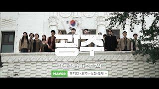 [뮤지컬광주] 네이버TV중계 예고