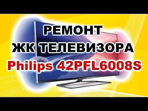 видео: Ремонт телевизора philips 42pfl6008s.