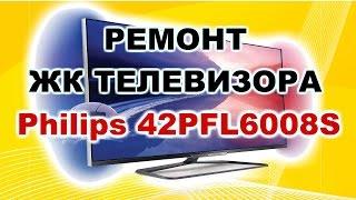 Ремонт телевизора Philips 42PFL6008S.