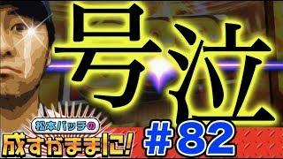 松本バッチの成すがままに! #82【ミリオンゴッド-神々の凱旋-】パチスロ