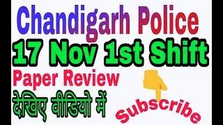 Chandigarh Police 1st Shift 17 nov 2018 Paper