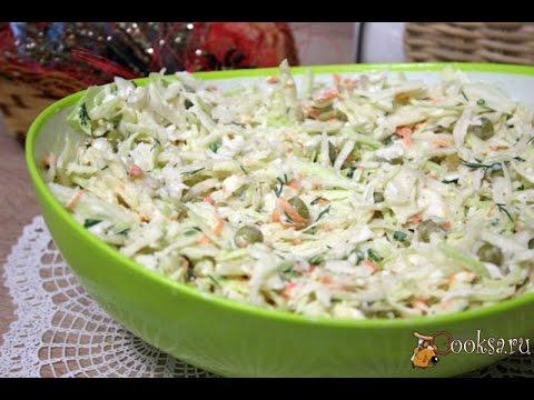 Салат из свежей капусты  Зимний