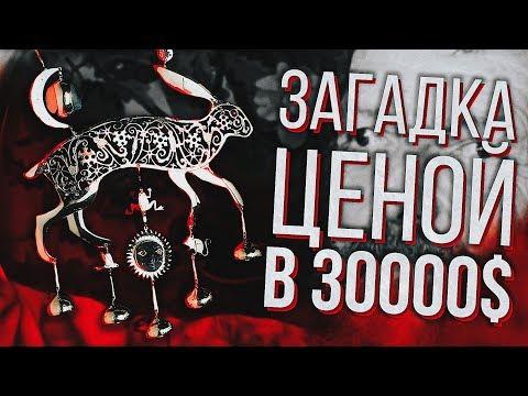ЗАГАДКА ЦЕНОЙ В 30000$