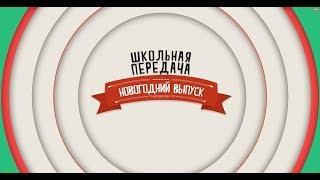 Школьная телепередача // Новогодний выпуск