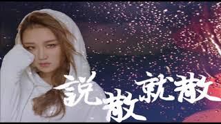 【Miss J】陳詠彤  JC -說散就散(歌詞HD)