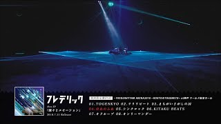 フレデリック「飄々とエモーション」初回限定盤DVDトレーラー
