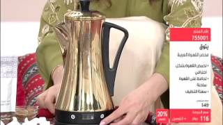 Yatooq Arabic Coffee Maker | citrussTV.com