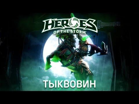 видео: Тыквовинские облики 2016 (ru)
