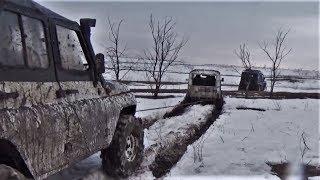 Три сломаных машины тащим до свалки. ))) Нивы УАЗы грязь снег.