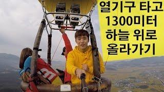 열기구 타고 1300미터 하늘을 올라갔습니다 (HEOPOP X T-WAY)