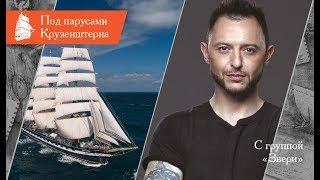 """Экспедиция под парусами """"Крузенштерна"""" с группой """"Звери"""""""