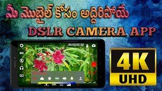 మీ మొబైల్ కోసం అదిరిపోయే DSLR Camera App||Cinema FV-5 pro camera app review.