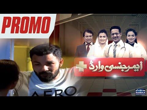 Pasand Ki Shadi Ke Khuwaab   Emergency Ward   SAMAA TV   PROMO