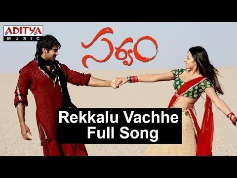Rekkalu Vachhe Full Song II Sarvam Movie II Aarya, Trisha