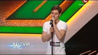 «Х-фактор-5» /Артур Логай - Стріляй(Океан Ельзи cover) / Киев (27.09.2014)