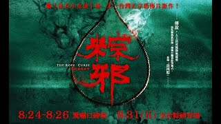 電影《粽邪》60秒預告|8.31全台上映