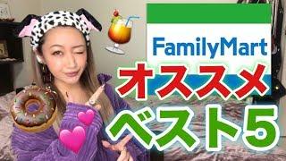 【コンビニ】ファミマのオススメ商品を紹介!美容に健康、いい物だらけ!【ファミマ】