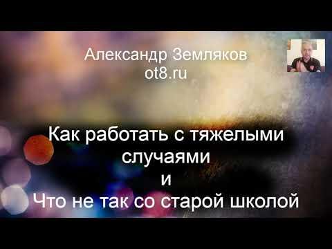 316 - Как работать с тяжелыми случаями - Александр Земляков - Духовный Процессинг