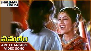 Samaram Movie || Are Changure Video Song || Suman, Roja || Shalimarcinema