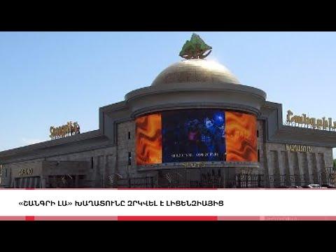 Ծառուկյանի «Շանգրի Լա» խաղատունը զրկվել է լիցենզիայից, «5 ՐՈՊԵ ՊԱԿԱՍ». ԼՈՒՐԵՐ 13:55